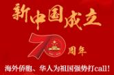 H5丨新中国成立70周年 海外侨胞、华人为祖(籍)国强势打call!