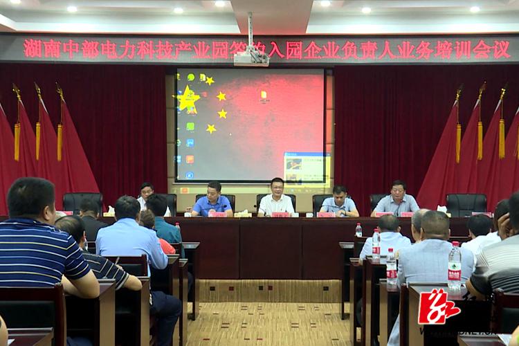 湘乡组织27家入园电力企业开展业务培训