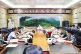 常德石门县积极推动侨联改革