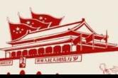 """湘潭市侨联开展 """"不忘初心、牢记使命""""第一次专题研讨"""