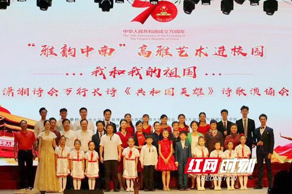 中南大学:万行长诗朗诵会致敬英雄祝福祖国