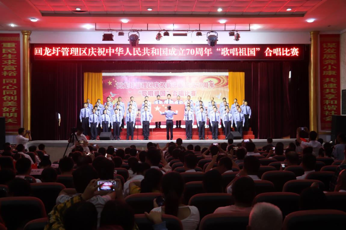 """回龙圩管理区举办庆祝新中国成立70周年 """"歌唱祖国""""合唱比赛"""