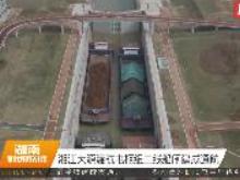 湘江大源渡航电枢纽二线船闸建成通航