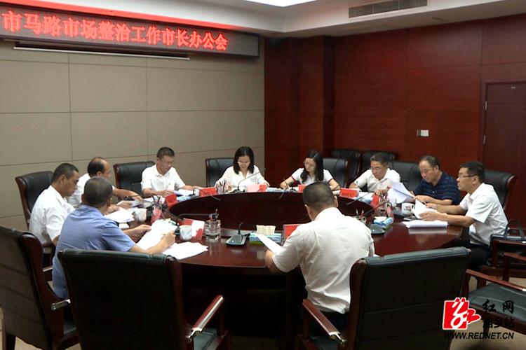 马路市场整治工作市长办公会:疏堵结合 坚决取缔马路市场