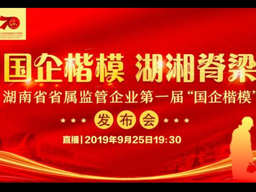"""全程回顾丨湖南省省属监管企业第一届""""国企楷模""""发布会(下)"""