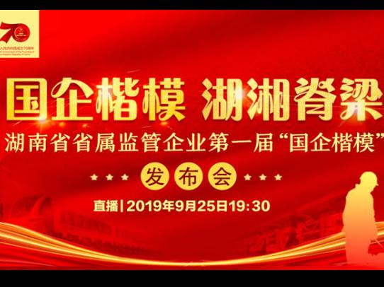 """全程回顾丨湖南省省属监管企业第一届""""国企楷模""""发布会(上)"""