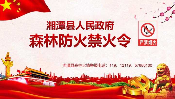 湘潭县人民政府森林防火禁火令