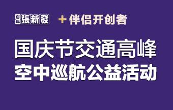 直播:國慶節交通高峰空中巡航公益活動