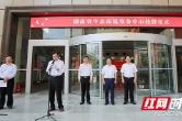 湖南省生态环境事务中心正式挂牌成立
