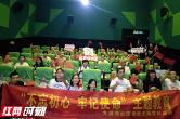 长沙九道湾社区组织观看电影《我和我的祖国》