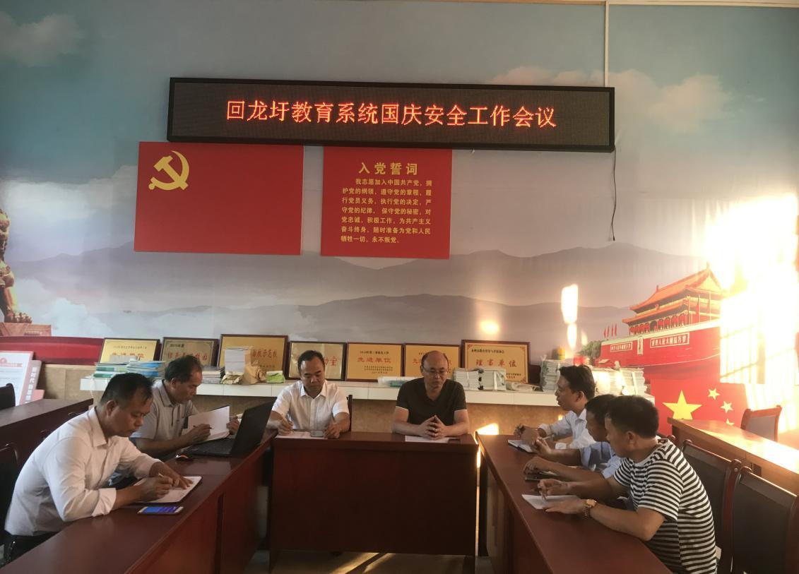 回龙圩教育系统部署国庆期间安全稳定工作