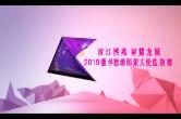 2019年旅游形象大使——陈赛VCR:水府旅游区