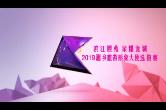 2019年旅游形象大使——易紫嫣VCR:曾国藩诗文岛、生平研究馆