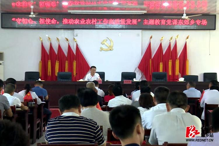 【不忘初心、牢记使命】湘乡组织开展主题教育专题党课学习
