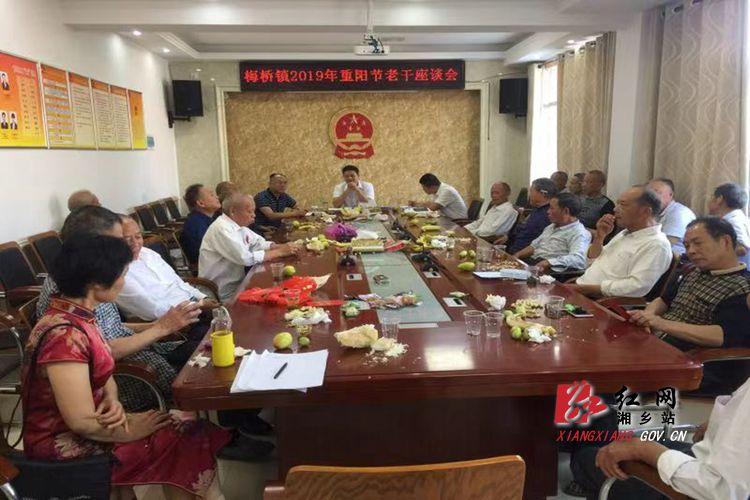 梅桥镇:召开退休干部重阳节座谈会