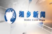 10月7日湘乡新闻