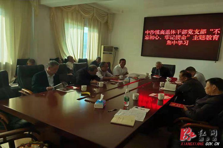 中沙镇:召开重阳节老干部座谈会