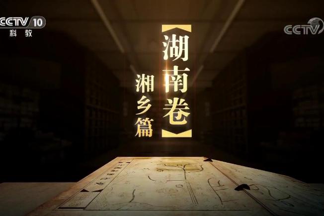 《中国影像方志》 第359集 湖南湘乡篇