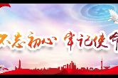 【不忘初心 牢记使命】湘乡组织开展主题教育专题党课学习