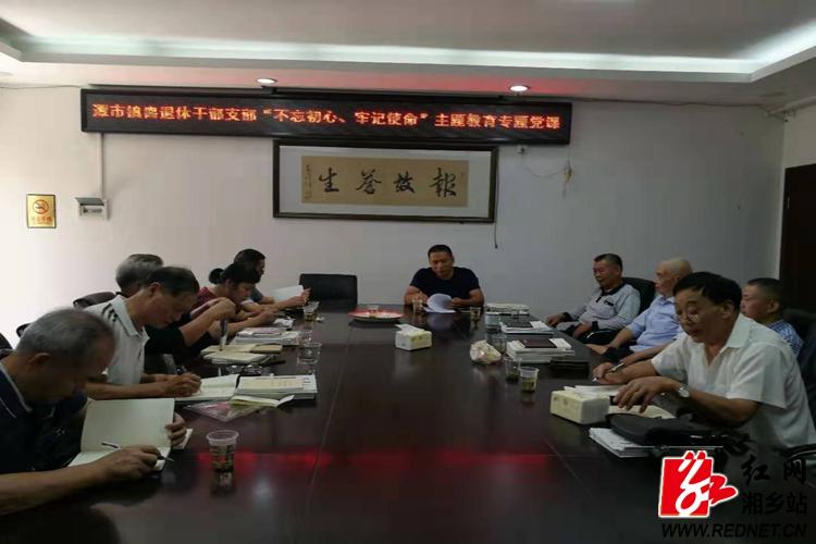 潭市镇:召开重阳节离退休老干部座谈会