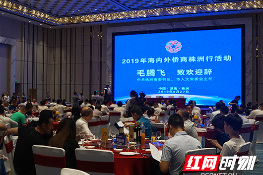 Overseas Chinese businessmen discuss economic development in Zhuzhou