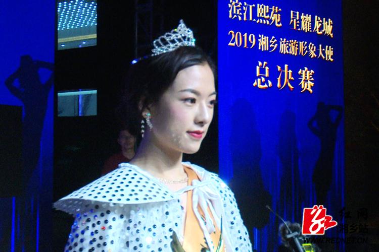 2019湘乡旅游形象大使总决赛:前三名经历蜕变 收获成长