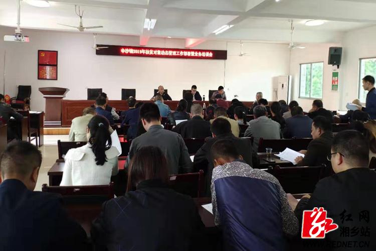 中沙镇:召开扶贫对象动态调整管理暨业务培训会