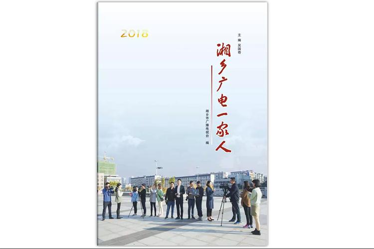 2018年湘乡广电一家人