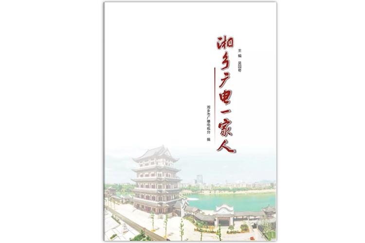 2017年湘乡广电一家人