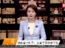 湖南省水利厅:全省干旱总体可控