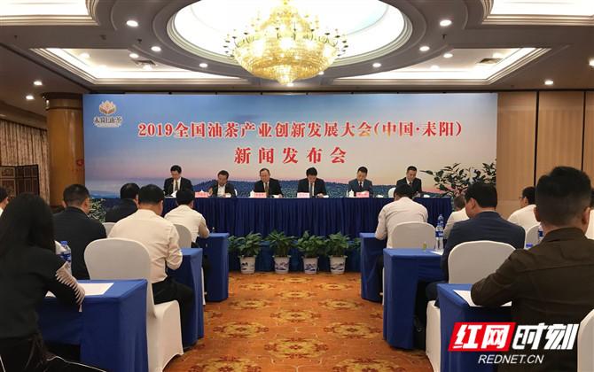 快讯 | 倒计时7天 全国油茶产业创新发展大会将在耒阳召开