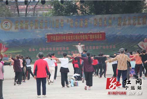 """宁远县:""""社会主义核心价值观""""广播体操推广培训班成功举办1000 拷贝.jpg"""