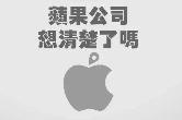 """为暴徒""""护航"""",苹果公司想清楚了吗?"""