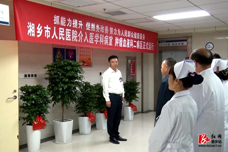 市人民医院肿瘤血液二病区介入医学科开科运行