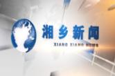 10月9日湘乡新闻