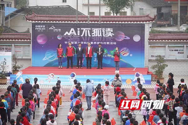 10月9日,平安人寿湖南分公司携手红网前往麻栗场镇中心小学开展科技课程的村教活动。