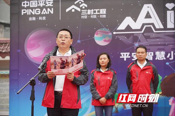 平安人寿湖南分公司副总经理张亮致辞。