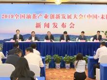 【全程回放】全国油茶产业创新发展大会新闻发布会
