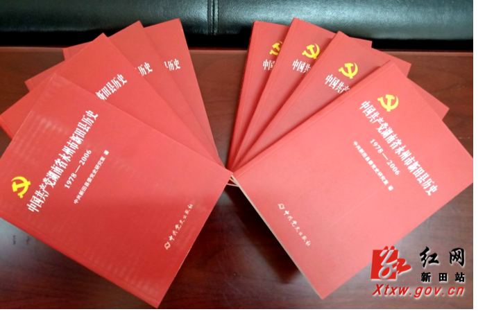 """《中国共产党湖南省永州市新田县历史(1978-2006)》正式出版助力全县""""不忘初心,牢记使命""""主题教育"""