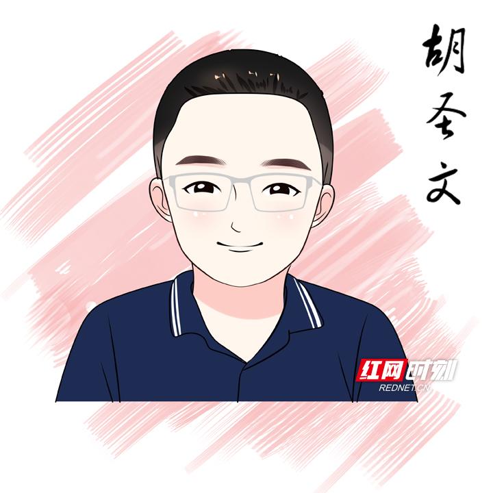 【最美纪检人】胡圣文:无需扬鞭自奋蹄  干净担当谱忠诚