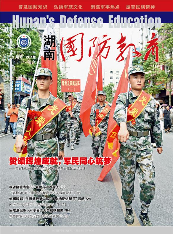2019年國防教育雜志(第9期)