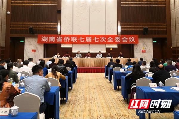 湖南省侨联七届七次全委会议召开