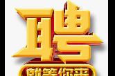 招聘!湘乡面向社会公开招聘事业单位工作人员30名