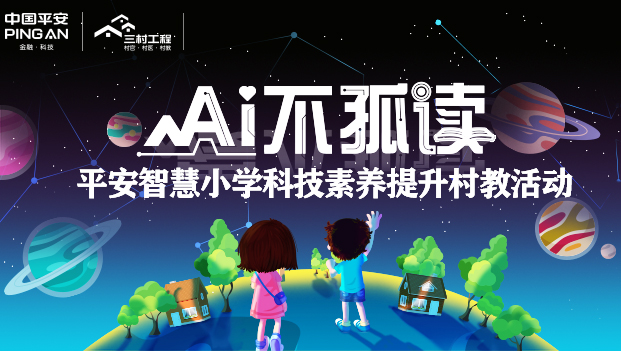 """专题:""""AI不孤读""""平安智慧小学科技素养提升村教活动"""