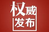 长沙市教育局认定和复评、复核通过410所一级、二级普惠性民办园(附名单)