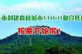 投票开始啦!亚洲城娱乐手机登录入口创建森林城市LOGO和宣传标语选拔,等你来挑