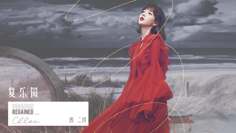 周二珂新专辑首波主打《复乐园》 高级度爆表惊艳上线