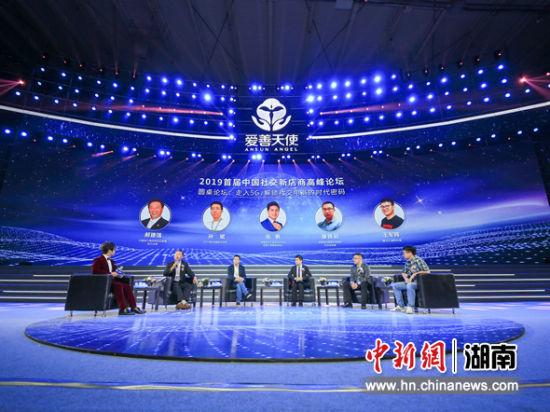 中国社交新店商高峰论坛在长沙国际会展中心召开。