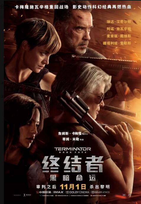 卡梅隆携手施瓦辛格重回战场 《终结者:黑暗命运》定档11月1日