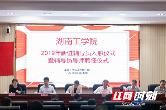 湖南工学院启动辅导员导师选聘 打造专业化、职业化辅导员队伍